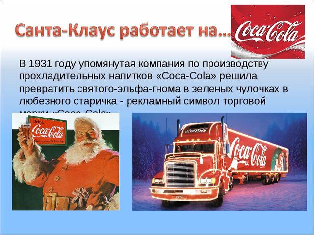 В 1931 году упомянутая компания по производству прохладительных напитков «Coc...