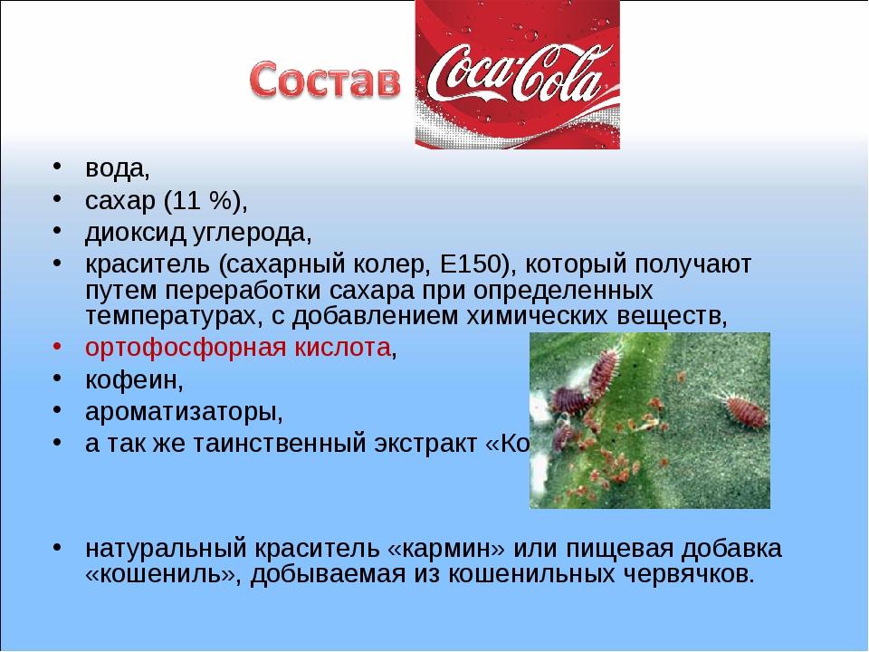 вода, сахар (11 %), диоксид углерода, краситель (сахарный колер, Е150), котор...