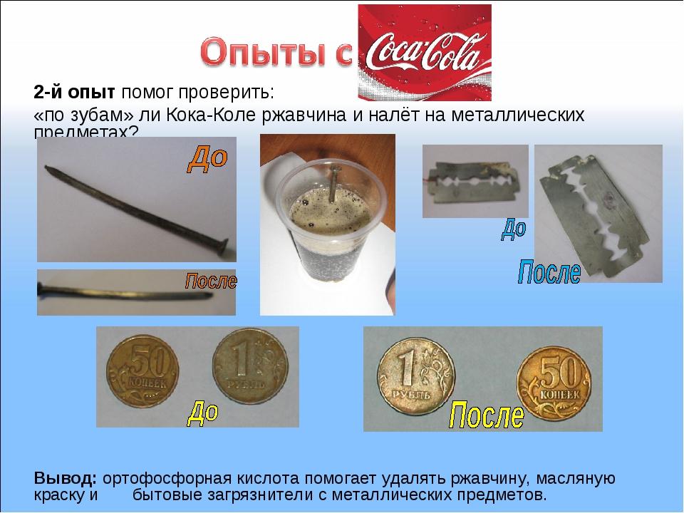 2-й опыт помог проверить: «по зубам» ли Кока-Коле ржавчина и налёт на металли...