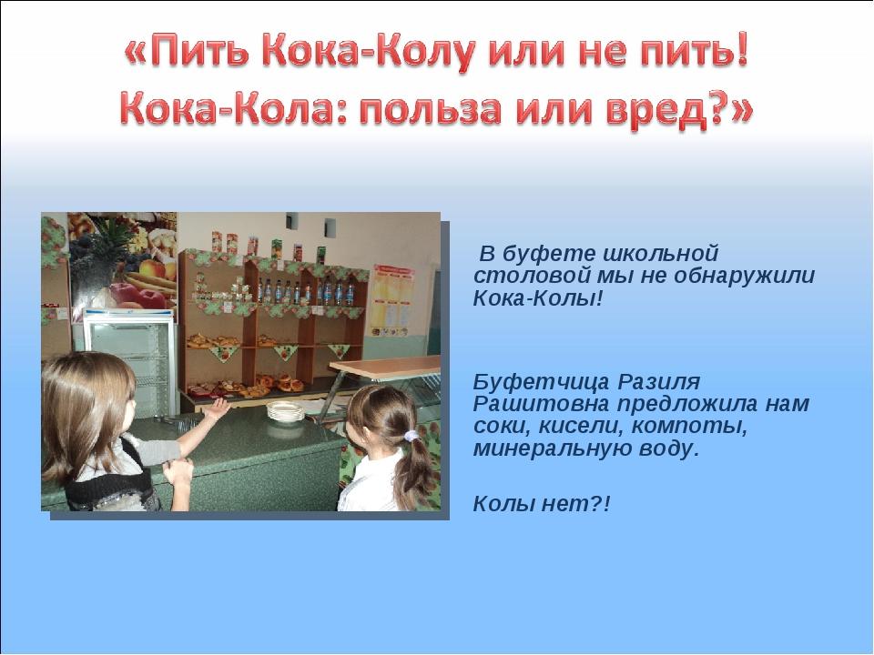 В буфете школьной столовой мы не обнаружили Кока-Колы! Буфетчица Разиля Раш...
