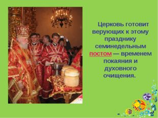 Церковь готовит верующих к этому празднику семинедельным постом — временем п