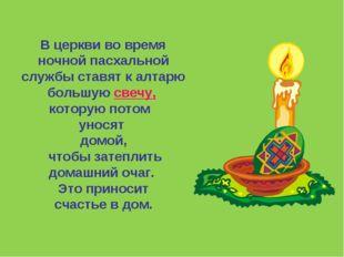 В церкви во время ночной пасхальной службы ставят к алтарю большую свечу, кот