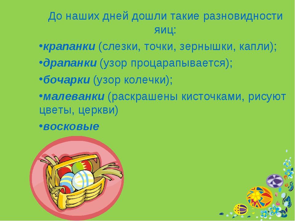До наших дней дошли такие разновидности яиц: крапанки (слезки, точки, зернышк...