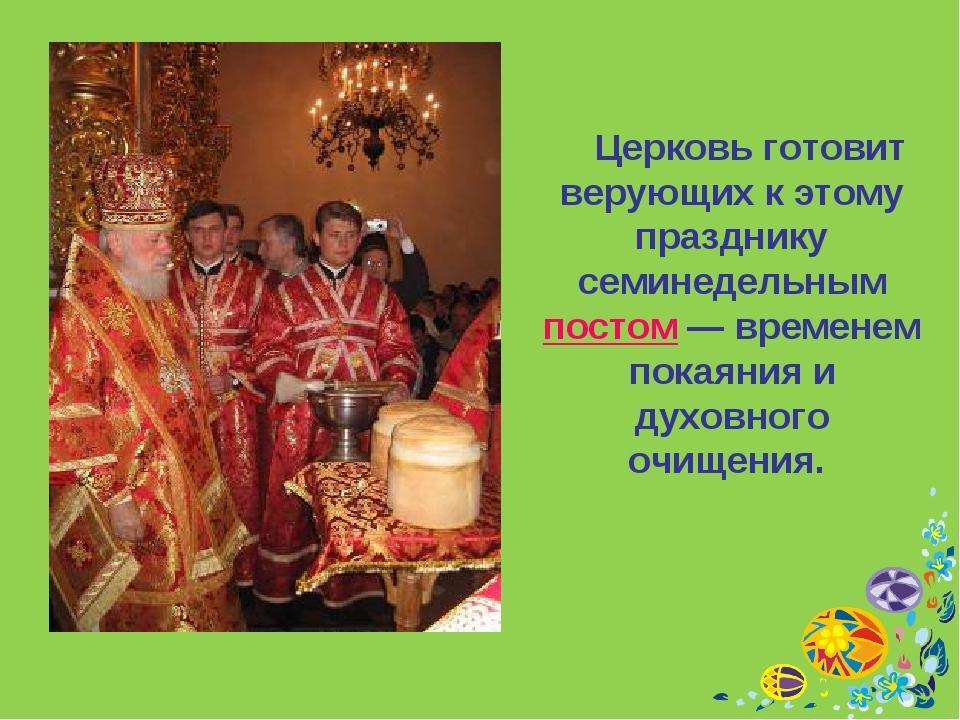 Церковь готовит верующих к этому празднику семинедельным постом — временем п...
