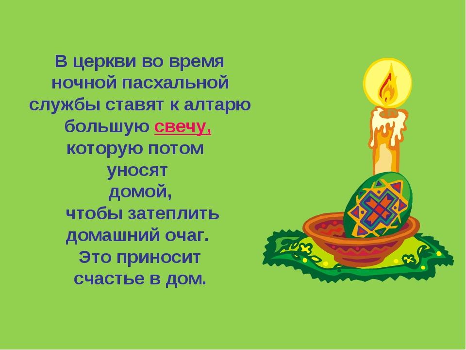 В церкви во время ночной пасхальной службы ставят к алтарю большую свечу, кот...