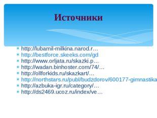 http://lubamil-milkina.narod.r… http://bestforce.skeeks.com/gd http://www.orl