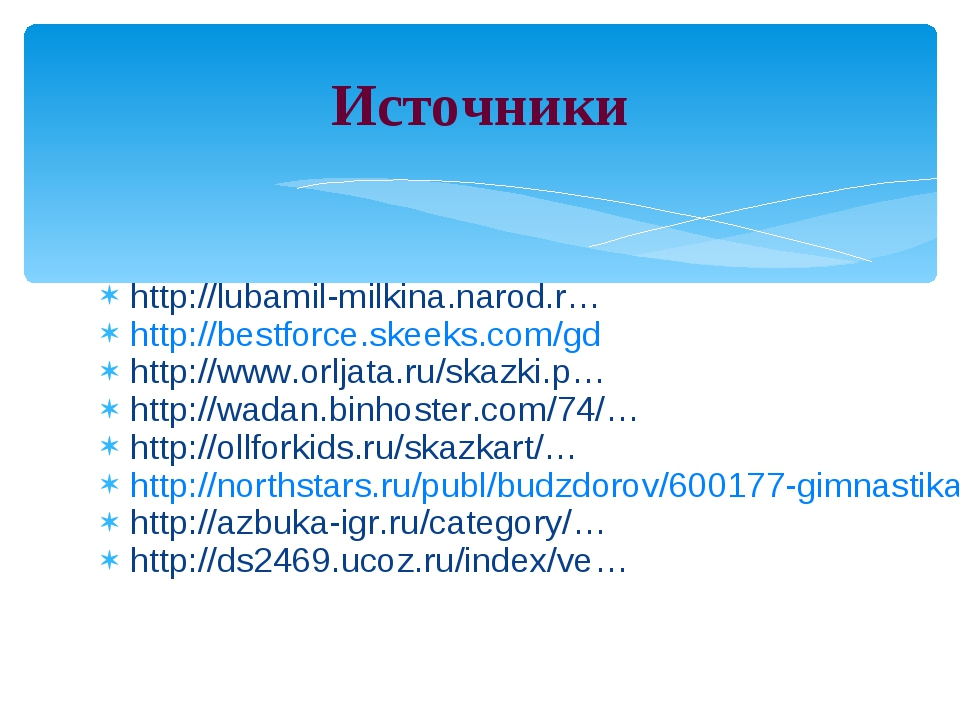 http://lubamil-milkina.narod.r… http://bestforce.skeeks.com/gd http://www.orl...