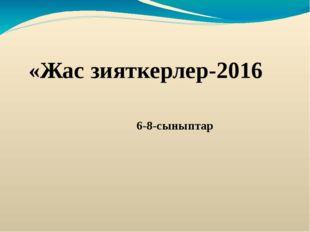 «Жас зияткерлер-2016 6-8-сыныптар