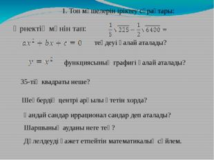 Өрнектің мәнін тап: теңдеуі қалай аталады? функциясының графигі қалай аталад