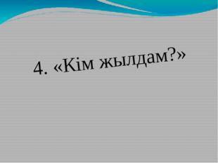 4. «Кім жылдам?»