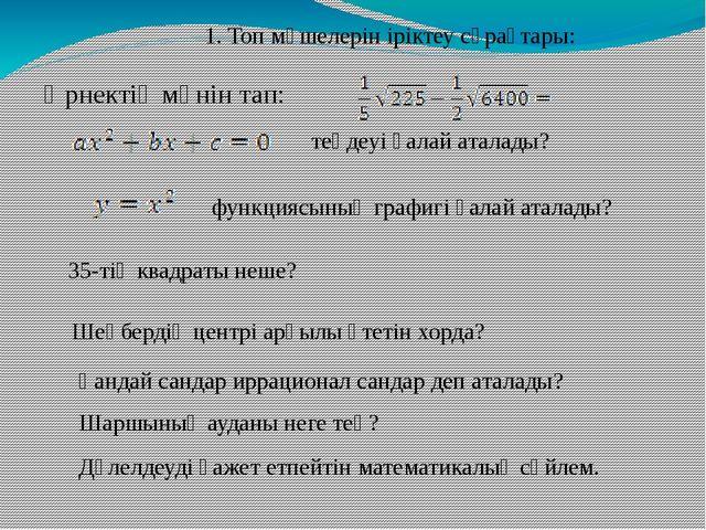 Өрнектің мәнін тап: теңдеуі қалай аталады? функциясының графигі қалай аталад...