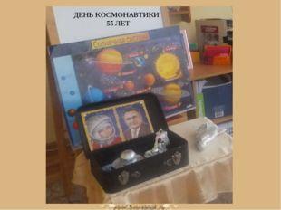 ДЕНЬ КОСМОНАВТИКИ 55 ЛЕТ