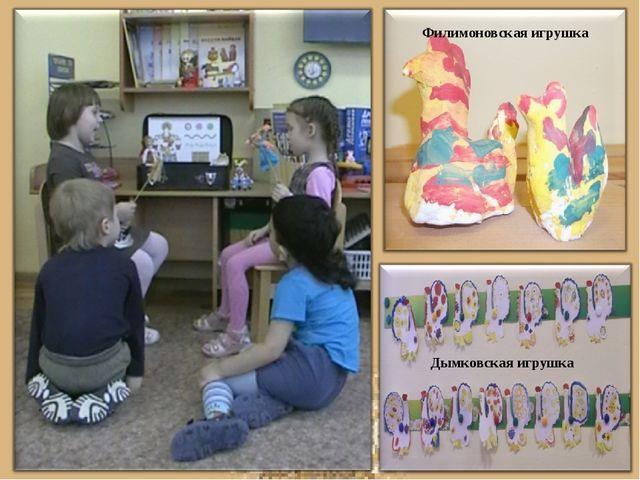 Филимоновская игрушка Дымковская игрушка