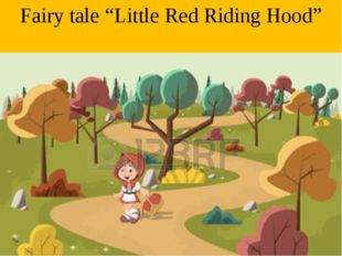 "Fairy tale ""Little Red Riding Hood"""