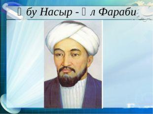 Әбу Насыр - Әл Фараби
