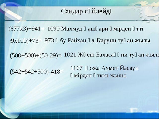 Сандар сөйлейді (542+542+500)-418= (9х100)+73= (677х3)+941= (500+500)+(50-29...