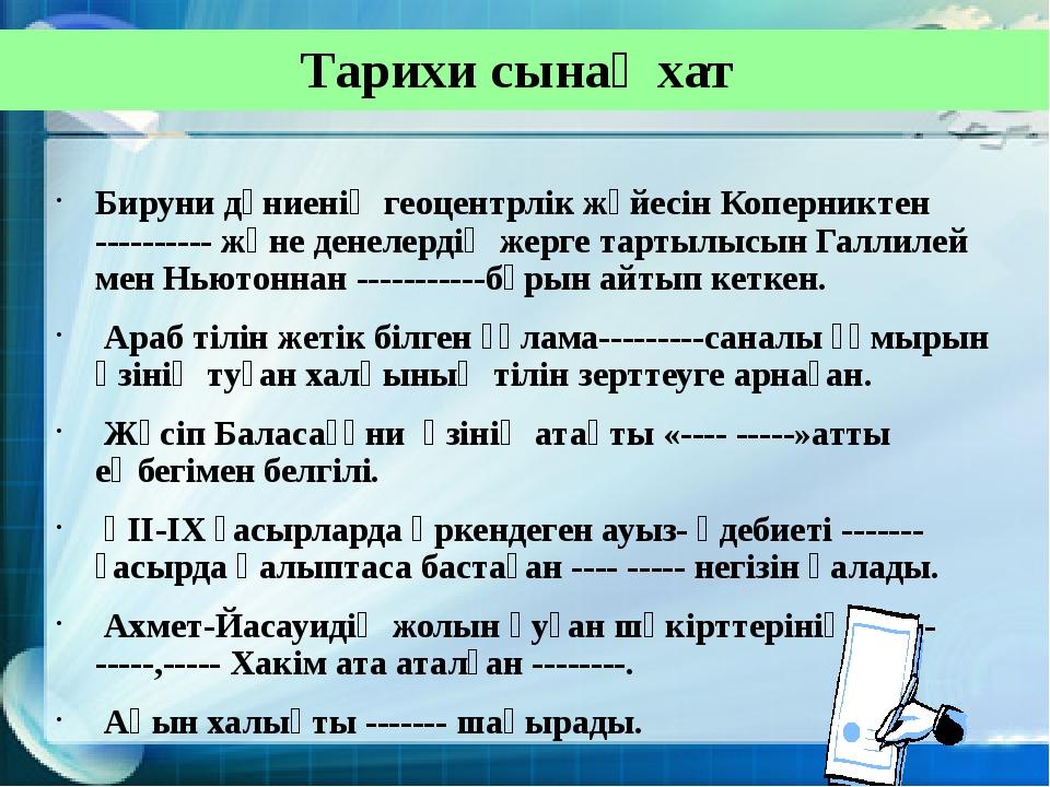 Тарихи сынақ хат Бируни дүниенің геоцентрлік жүйесін Коперниктен ---------- ж...