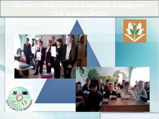 Проект «Мариуполь в задачах и цифрах» (5-Г класс) 2015 г. Кутателадзе Е.В. ОШ
