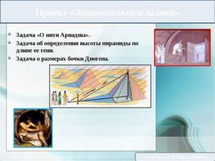 Задача «О нити Ариадны». Задача об определении высоты пирамиды по длине ее те