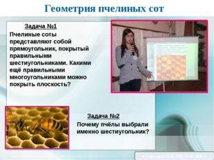 Геометрия пчелиных сот Задача №1 Пчелиные соты представляют собой прямоугольн