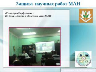 Защита научных работ МАН «Геометрия Парфенона» - 2011 год – 4 место в областн