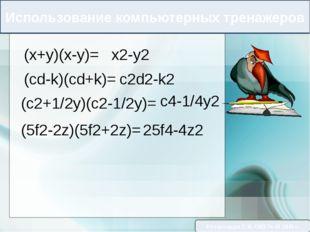 (x+y)(x-y)= (cd-k)(cd+k)= (c2+1/2y)(c2-1/2y)= (5f2-2z)(5f2+2z)= x2-y2 c2d2-k2