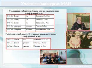 Участие в конкурсах МАН Участники и победители ІІ этапа научно-практических к