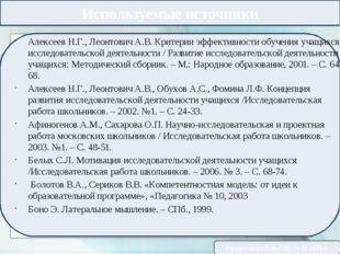 Используемые источники Алексеев Н.Г., Леонтович А.В. Критерии эффективности о