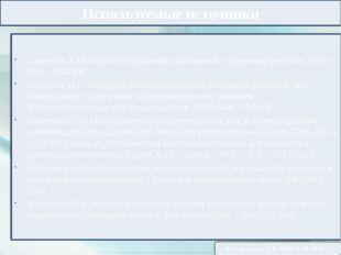 Савенков А.И. Виды исследований школьников/ Одаренный ребенок.-2005.-№2. - с