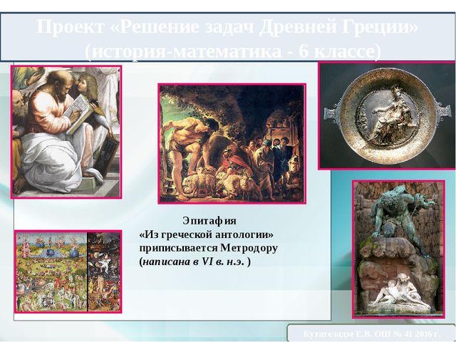 Проект «Решение задач Древней Греции» (история-математика - 6 классе) Эпитафи...