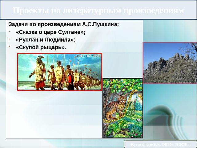 Задачи по произведениям А.С.Пушкина: «Сказка о царе Султане»; «Руслан и Людми...
