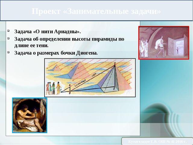 Задача «О нити Ариадны». Задача об определении высоты пирамиды по длине ее те...