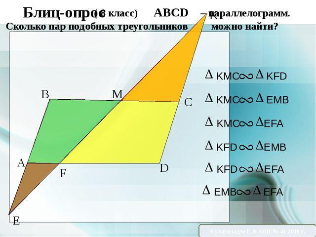 E B M ( 8 класс) АВСD – параллелограмм. Сколько пар подобных треугольников м...