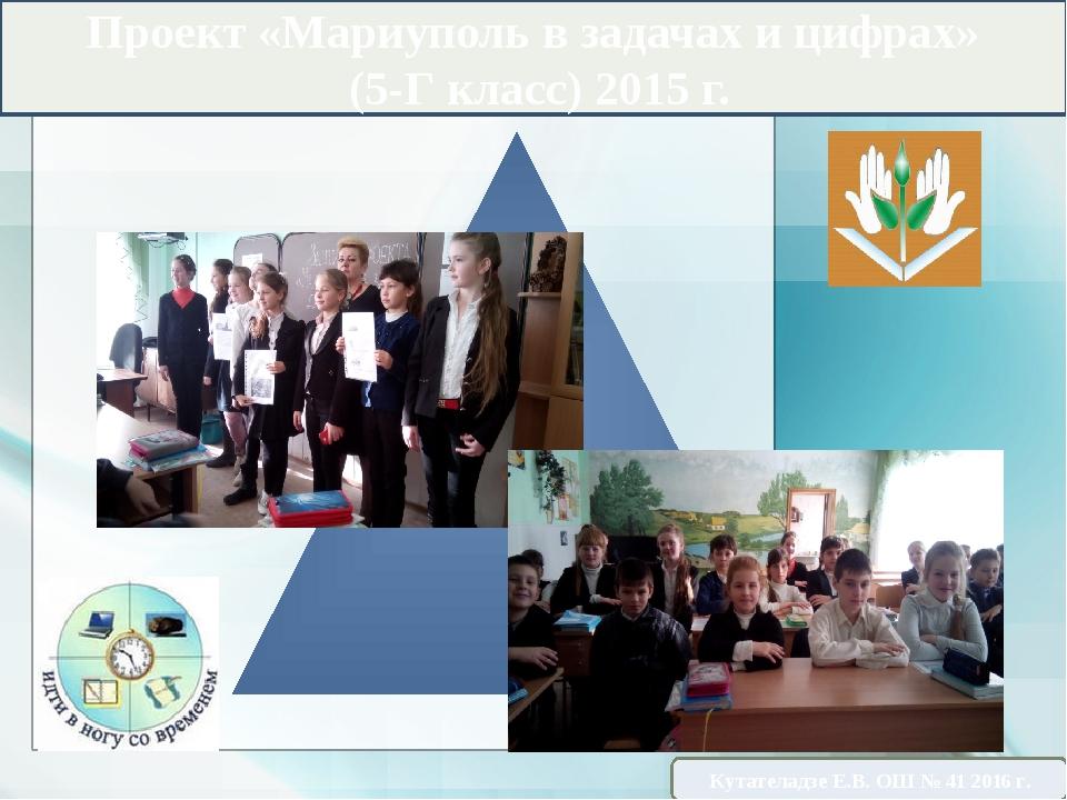 Проект «Мариуполь в задачах и цифрах» (5-Г класс) 2015 г. Кутателадзе Е.В. ОШ...