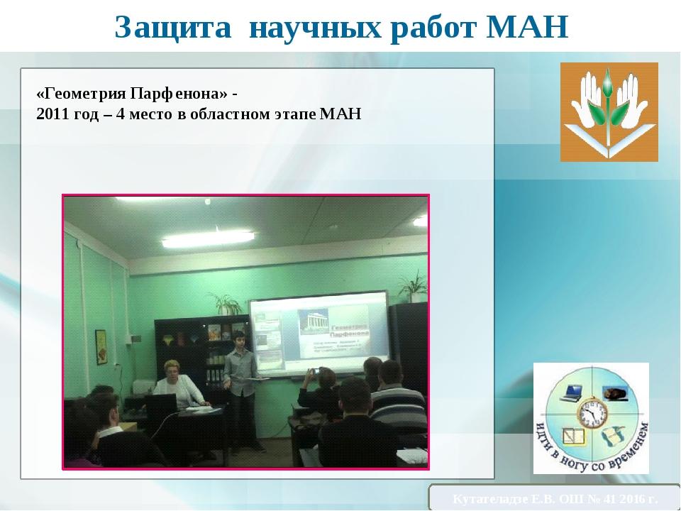Защита научных работ МАН «Геометрия Парфенона» - 2011 год – 4 место в областн...