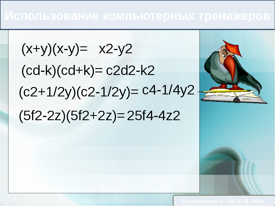 (x+y)(x-y)= (cd-k)(cd+k)= (c2+1/2y)(c2-1/2y)= (5f2-2z)(5f2+2z)= x2-y2 c2d2-k2...