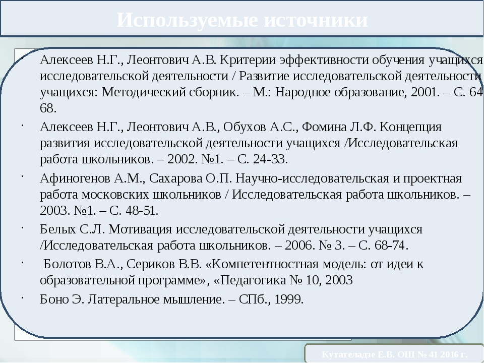 Используемые источники Алексеев Н.Г., Леонтович А.В. Критерии эффективности о...