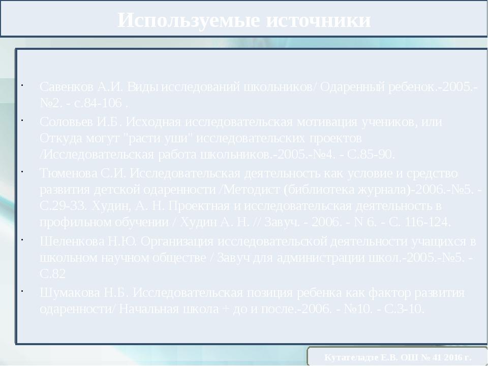 Савенков А.И. Виды исследований школьников/ Одаренный ребенок.-2005.-№2. - с...