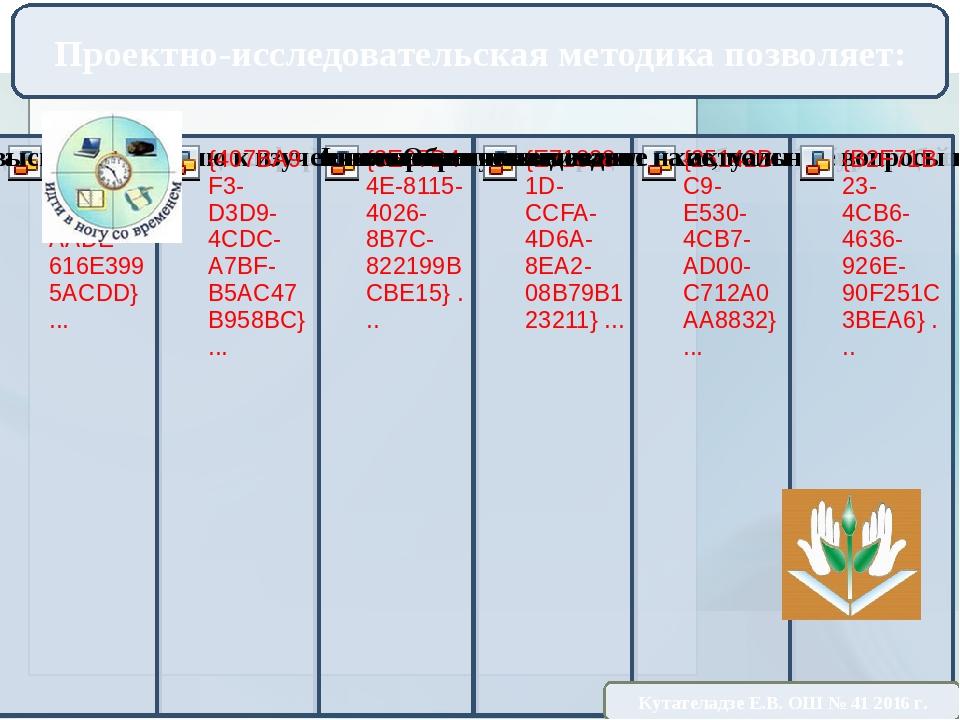 Проектно-исследовательская методика позволяет: . Кутателадзе Е.В. ОШ № 41 20...