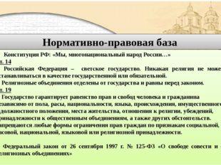 Нормативно-правовая база Конституция РФ: «Мы, многонациональный народ России…