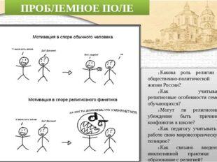 ПРОБЛЕМНОЕ ПОЛЕ Какова роль религии в общественно-политической жизни России?