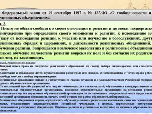 Ст. 3 5. Никто не обязан сообщать о своем отношении к религии и не может подв