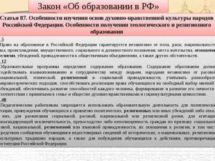 Ст. 5 2. Право на образование в Российской Федерации гарантируется независимо