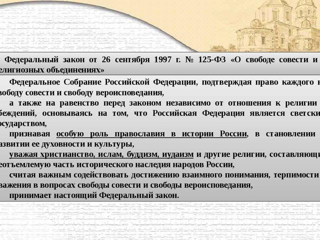 2. Федеральный закон от 26 сентября 1997 г. № 125-ФЗ «О свободе совести и о р...