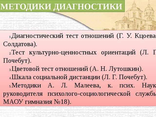 МЕТОДИКИ ДИАГНОСТИКИ Диагностический тест отношений (Г. У. Кцоева-Солдатова)....