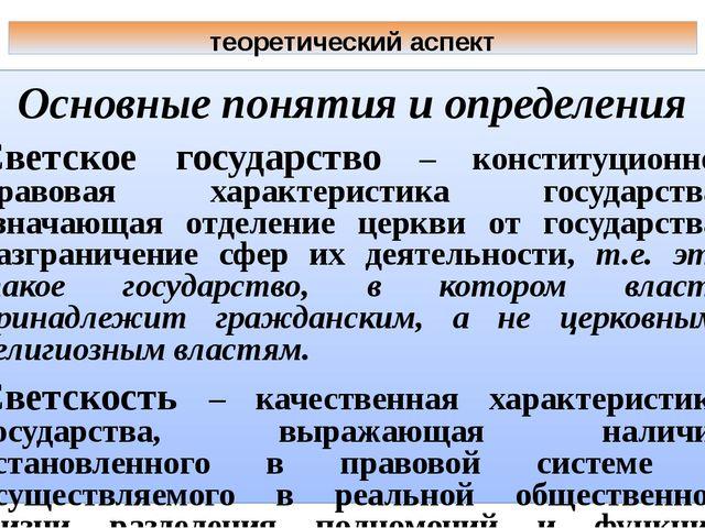 теоретический аспект Основные понятия и определения Светское государство – ко...