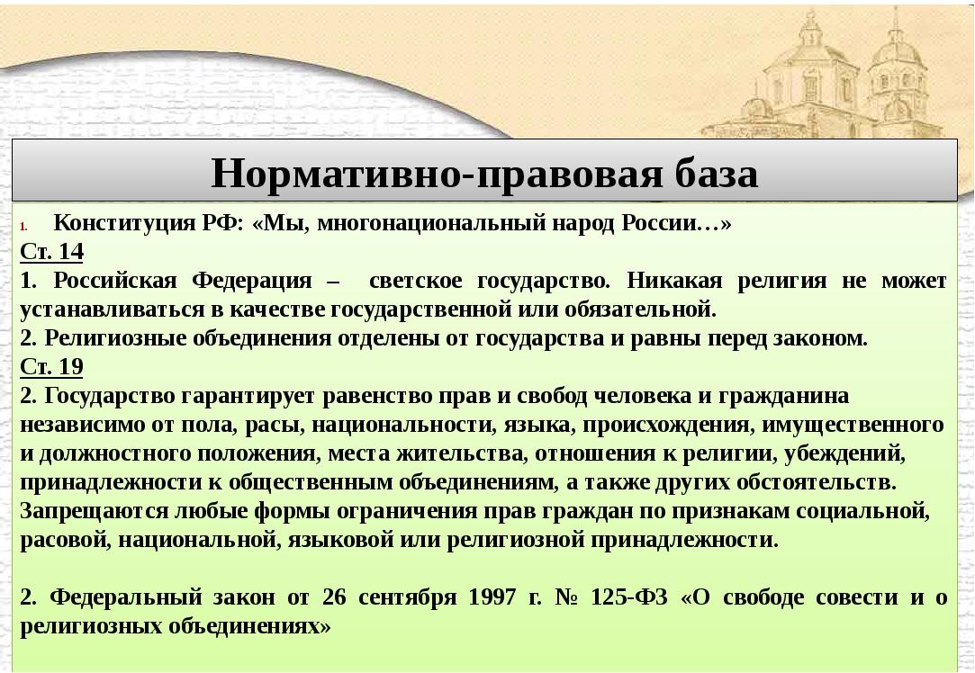 Нормативно-правовая база Конституция РФ: «Мы, многонациональный народ России…...