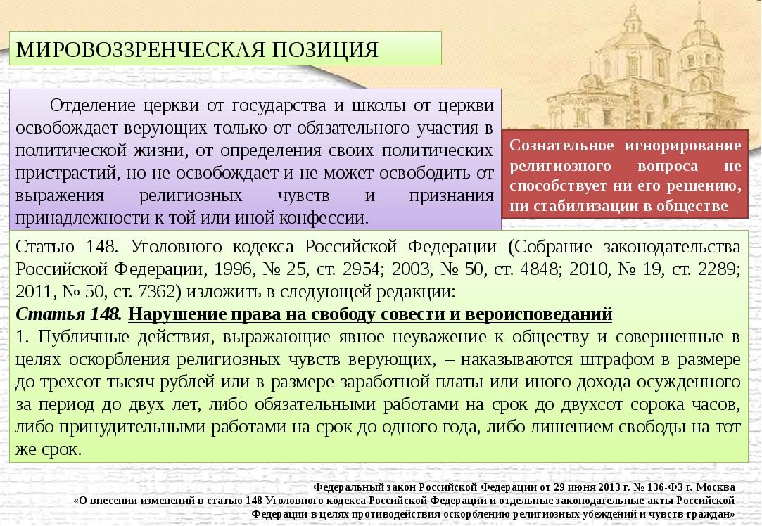 МИРОВОЗЗРЕНЧЕСКАЯ ПОЗИЦИЯ Отделение церкви от государства и школы от церкви о...