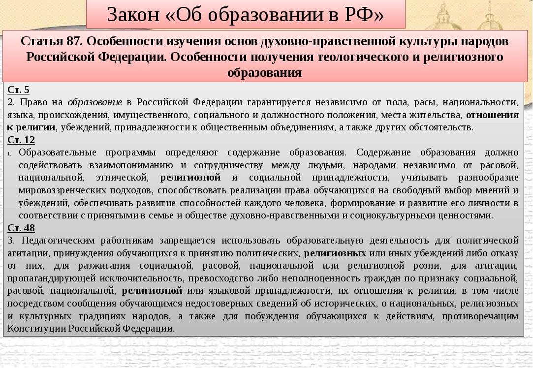 Ст. 5 2. Право на образование в Российской Федерации гарантируется независимо...