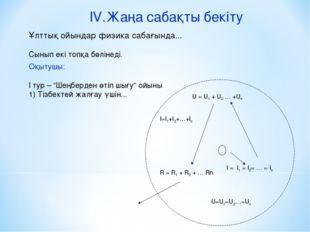 lV.Жаңа сабақты бекіту Ұлттық ойындар физика сабағында... Сынып екі топқа бөл